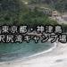 東京都・神津島の無料キャンプ場紹介(1ヶ所は有料)