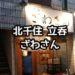 【グルメ】足立区北千住の立呑でコスパ最強な店『ざわさん』発見