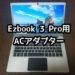 秋葉原の千石電商さんでJumper Ezbook 3 Pro ACアダプター購入
