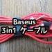 移動の多いガジェクラに最適な充電ケーブル【Baseus 3in1 ケーブル】