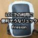 LCCに良さげなリュック【Fresion ビジネスリュック】