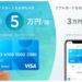 ポイント付与率2%のカードKYASHが1回の上限額を5万円に引き上げ